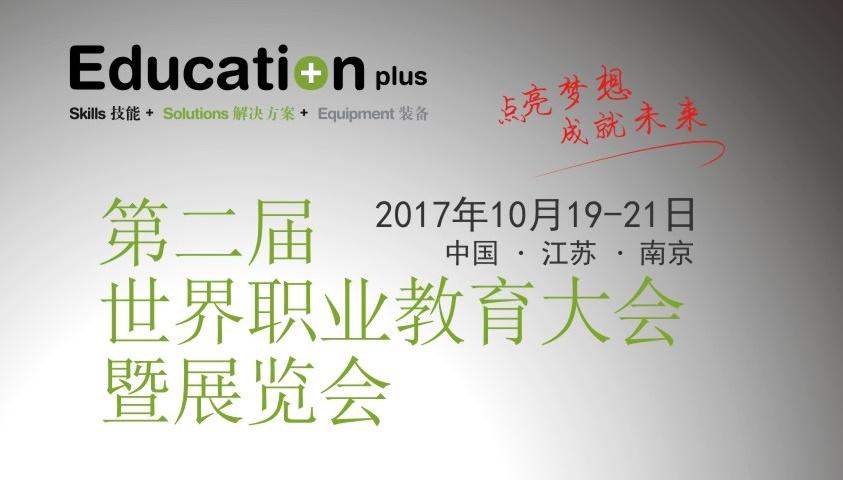 备份世界职业教育大会海报12.jpg